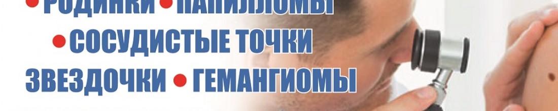 Самые читаемые статьи: Где лучше удалить бородавки в москве